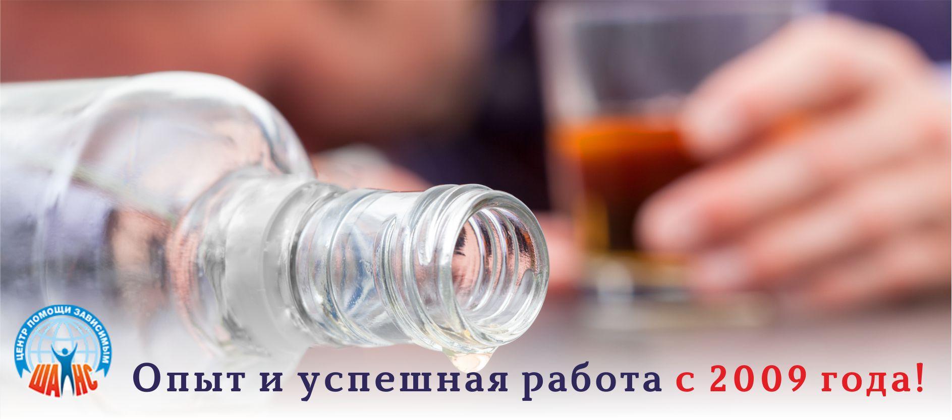 Федеральные программы для лечения алкоголизма поддерживающее лечение алкоголизма
